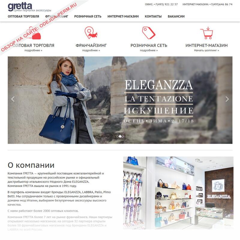 Гретта Ру Интернет Магазин Полная Версия