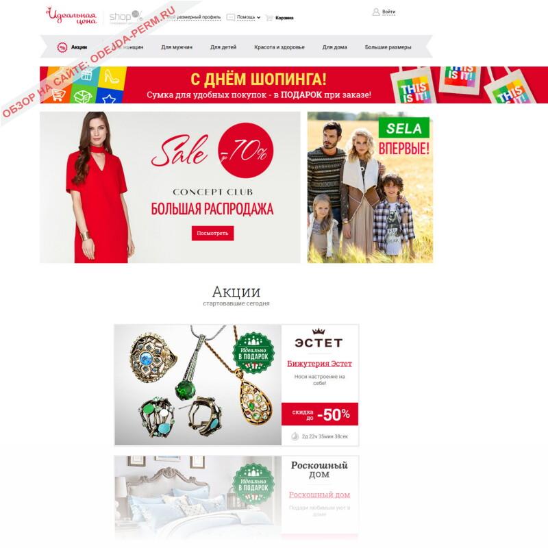 Идеальная Цена Интернет Магазин Официальный Сайт