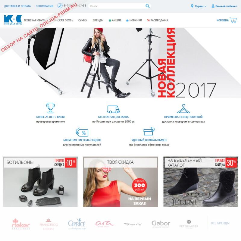 0d8f457affb Интернет-магазин КС-Немецкая обувь (kc-shoes.ru)