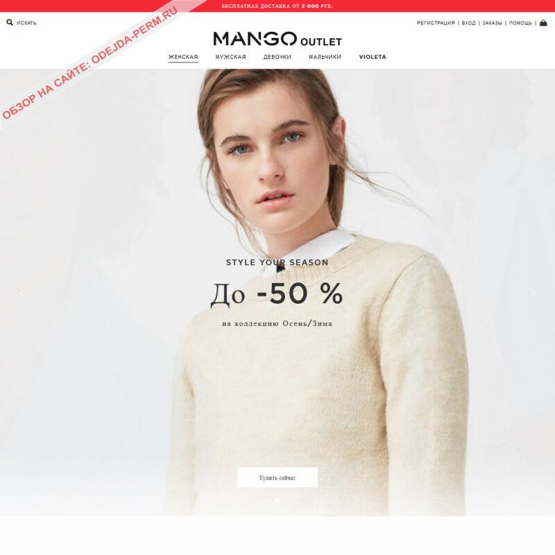 Интернет-магазин Mangooutlet (mangooutlet.com) f0403aaaff0