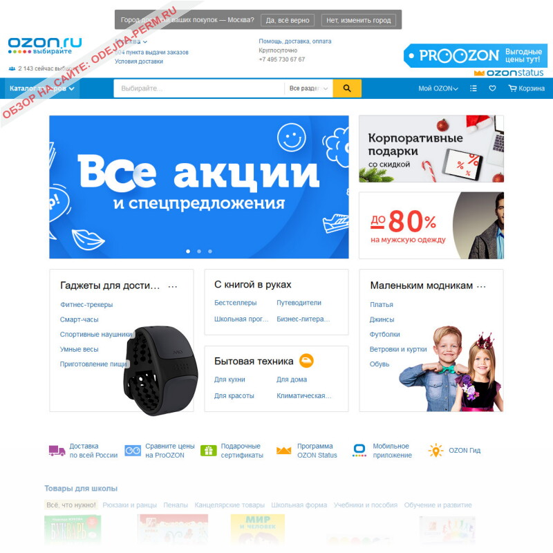 Озон Интернет Магазин Шадринск Каталог