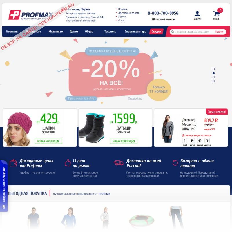Профмакс Интернет Магазин Екатеринбург Каталог Официальный