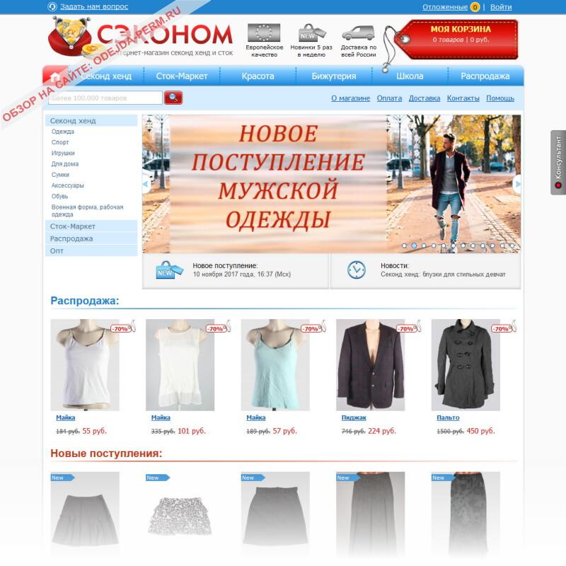 Секонд Хенд Интернет Магазин Доставка Почтой Беларусь