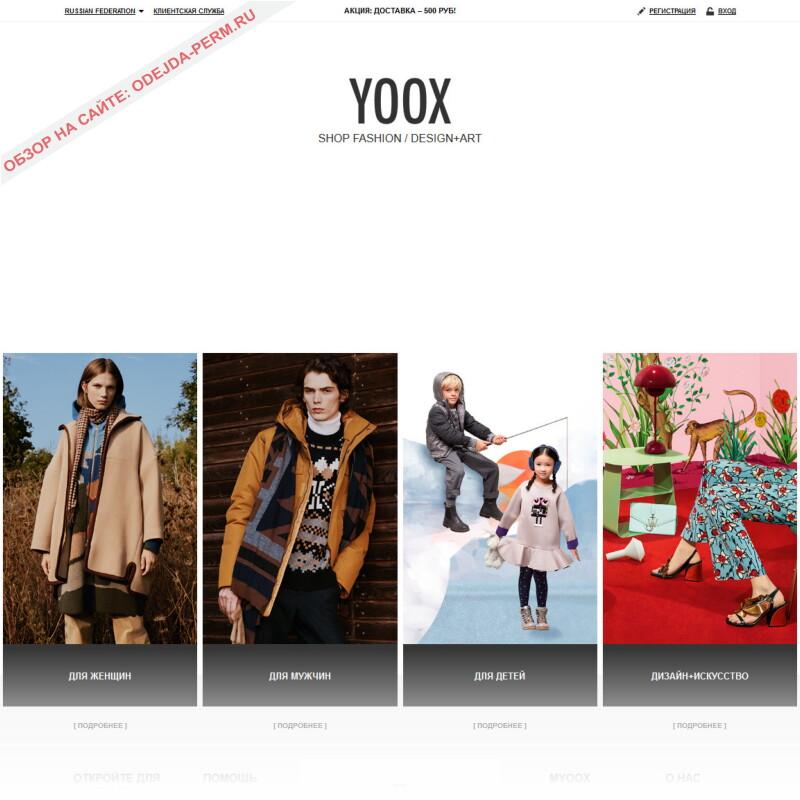 Yoox Com Интернет Магазин Официальный